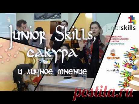 Junior Skills, сакура и личное мнение