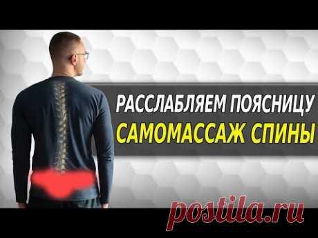 Болит спина в области поясницы? Попробуйте это!