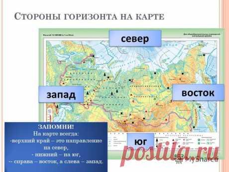 стороны горизонта на карте - Поиск в Google