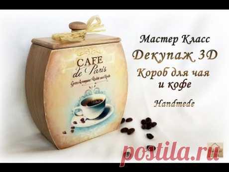 Объемный декупаж - Короб для чая, кофе