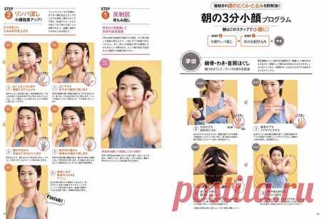 Уменьши себе лицо! ;) Японский 3-минутный массаж — Живой Журнал
