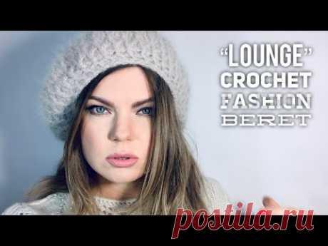 "БЕРЕТ КРЮЧКОМ ""LOUNGE"": ЭКСКЛЮЗИВ / HOW TO CROCHET BEAUTIFUL BERET / EXCLUSIVE"
