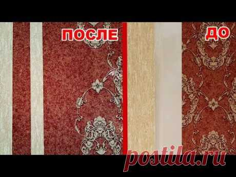 Master class: How to pokleit wall-paper of two views with transition it is correct and qualitative. We combine wall-paper