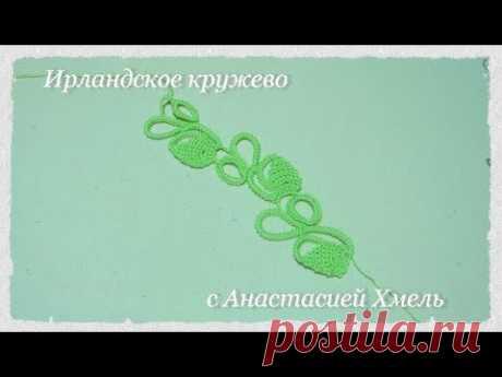 Шнурковая тесьма с листочками Тесьма крючком с листиками Румынское кружево