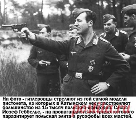 Ложь о Катыни вскрывается!   Блог Алексей Кравцов   КОНТ