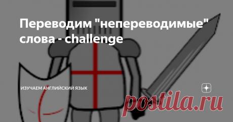 """Переводим """"непереводимые"""" слова - challenge."""