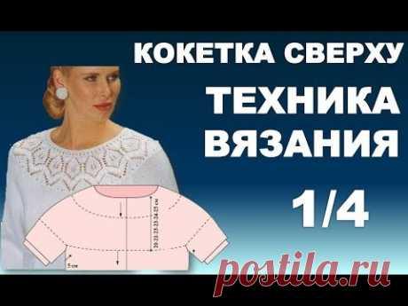 Круглая Кокетка СВЕРХУ - ТЕХНИКА ВЯЗАНИЯ