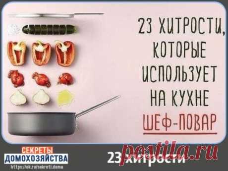 23 хитрости, которые использует на кухне шеф-повар У каждого, кто любит возиться на кухне, есть масса маленьких секретов, которые доводят простые блюда до совершенства. Что уж говорить о шеф-поварах — у них-то секретов побольше, чем устриц в море. Если вы хотите, чтобы рис получился белоснежным, при варке добавьте немного уксуса. Чтобы придать пикантную чесночную нотку всему блюду, натрите зубчиком чеснока тарелку, а потом выкладывайте на нее салат или гарнир. Новый вкус маринаду для мяса да