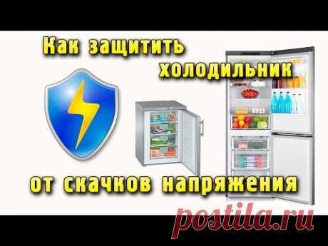Защита холодильника от скачков и перепада напряжения. Как защитить холодильник от скачков напряжения