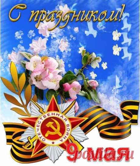 9 мая: стихи и открытки - поздравления с праздником победы