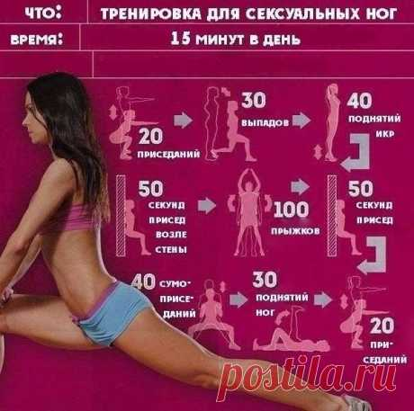 Urgently keep at yourself on a wall that by summer all envied your harmonous legs \u000d\u000aPut like for a good motivashka
