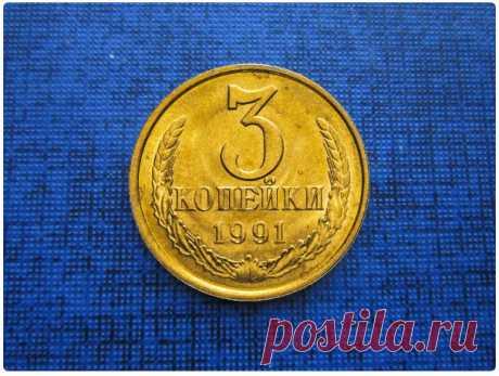 Это самая дорогая монета СССР номиналом 3 копейки, которая стоит 600 000 рублей | След на Земле | Яндекс Дзен
