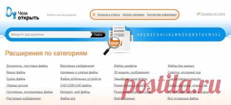 Незаменимый онлайн справочник для пользователей ПК.