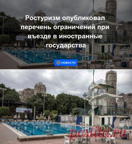 Ростуризм опубликовал перечень ограничений при въезде в иностранные государства - Новости Mail.ru