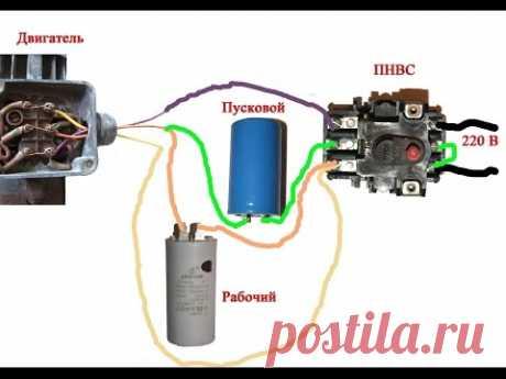 Los condensadores de lanzamiento. Como recoger y conectar.