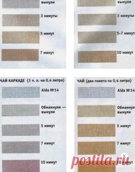Для вышивальщиц: окраска канвы своими руками