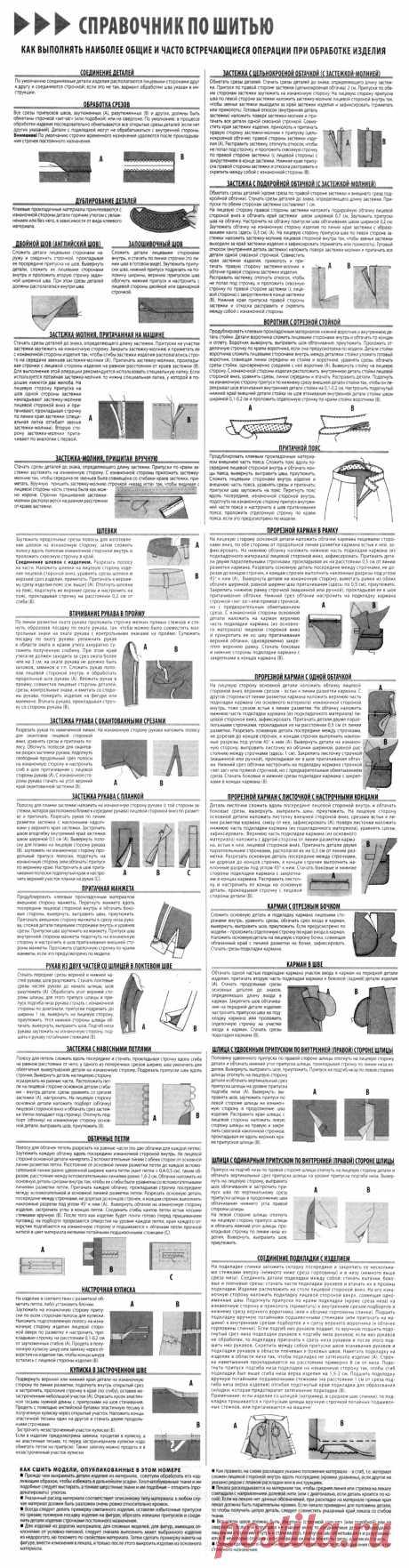 Справочник по шитью-1