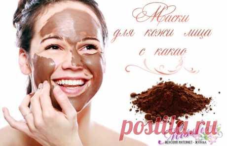 Маски с какао - готовим в домашних условиях, лучшие рецепты