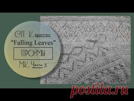 Часть 3 // МК Кардиган «Falling Leaves» // Рассчитываем проймы // Весна с Дропс Дизайн