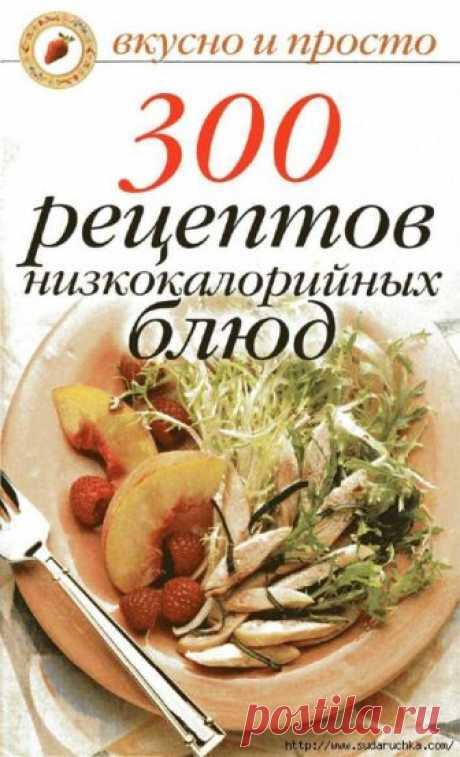 300 рецептов низкокалорийных блюд.