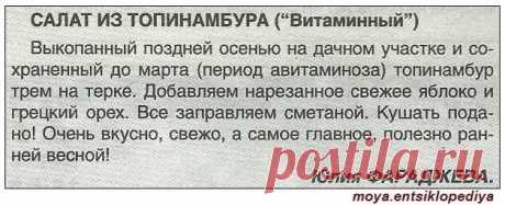 """Салат из топинамбура """"Витаминный"""""""
