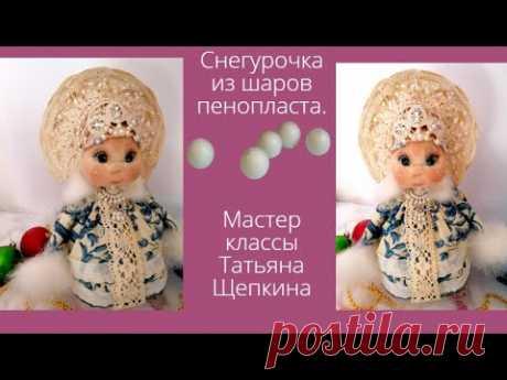 Не пропустите-Снегурочка своими руками .Кукла Неваляшка  Снегурочка из  шаров пенопласта.Muñeca soft