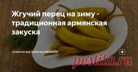 Жгучий перец на зиму - традиционная армянская закуска Любите остренькое? Тогда этот рецепт для Вас!