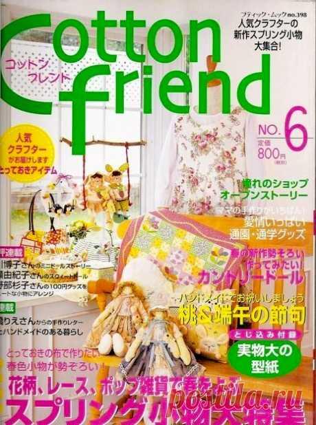 Cotton Friend no.6 - Забавные поделочки - Журналы по рукоделию - Страна рукоделия
