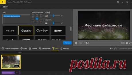 Icecream Video Editor — бесплатный видеоредактор