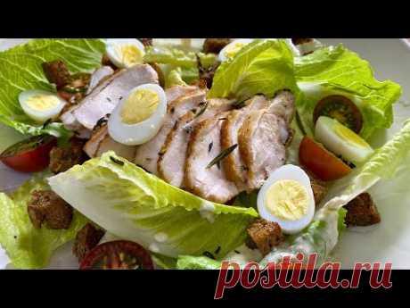 Самый популярный итальянский салат в мире. Салат Цезарь с курицей