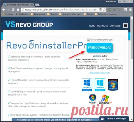 Как пользоваться Revo Uninstaller