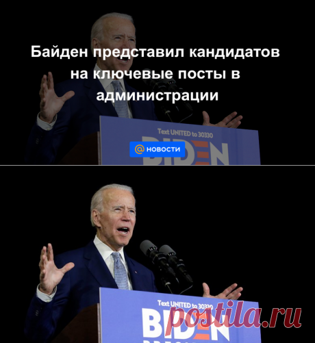 23.11.20-Байден представил кандидатов на ключевые посты в администрации - Новости Mail.ru