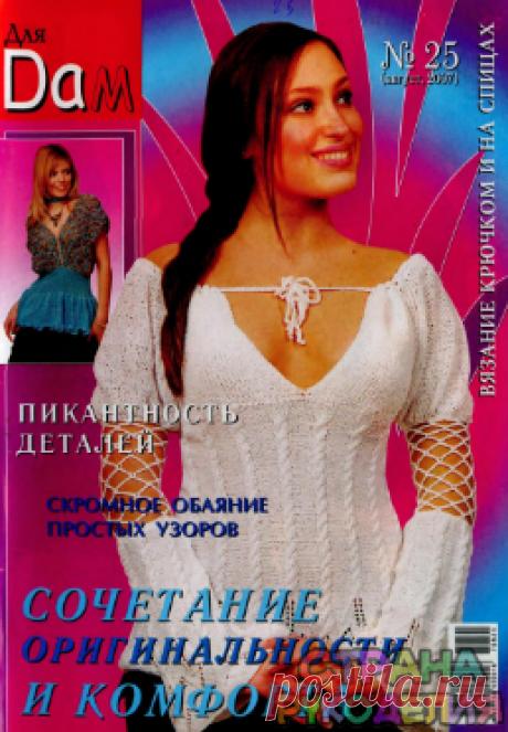 "Журнал ""Для дам""№ 25-2007 - Журнал ""Для дам"" - Журналы по рукоделию - Страна рукоделия"