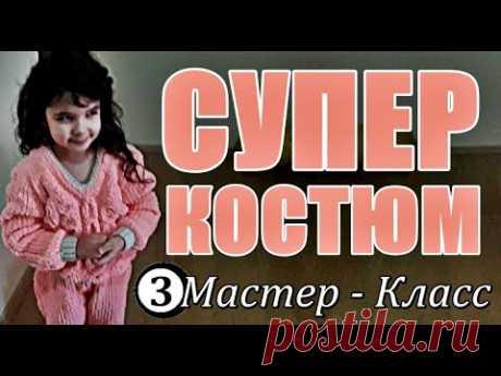 СУПЕР ДЕТСКИЙ КОСТЮМ Мастер класс №3 Свитер для девочки 4-5лет
