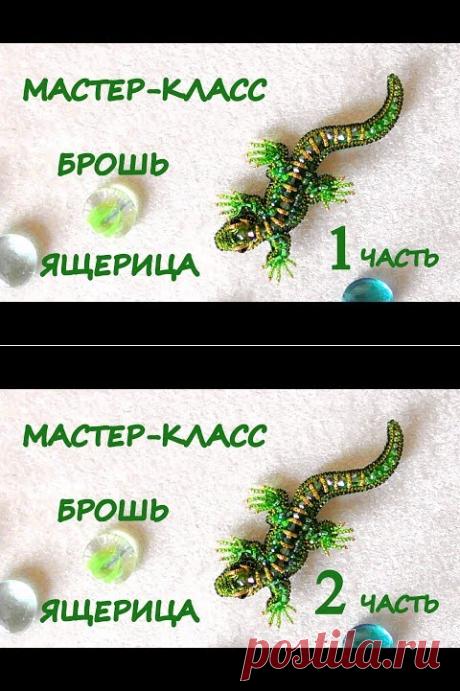 """(20) Брошь """"Ящерица"""" из бисера. Мастер-класс. I часть / DIY Beaded Lizard Brooch 1 part - YouTube"""