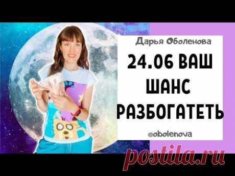 24.06 Суперлуние, Полнолуние- Лучшая практика для обретения БОГАТСТВА