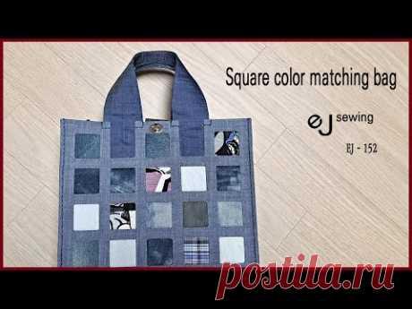 Сумка с цветными квадратами