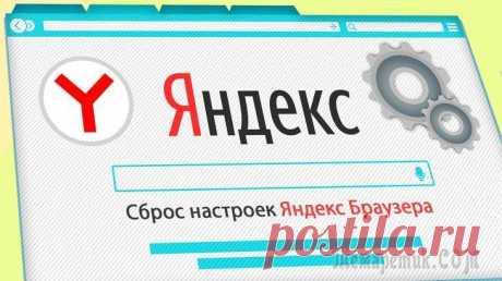 """Все способы: как сбросить настройки Яндекс браузера на ПК и телефоне Андройд, Айфон Со слов автора.В данной заметке подробно расскажу, как сбросить настройки Яндекс браузера до состояния """"по умолчанию"""" на компьютере Windows, а также телефонах Андройд, IPhone и способах, предусмотрен..."""