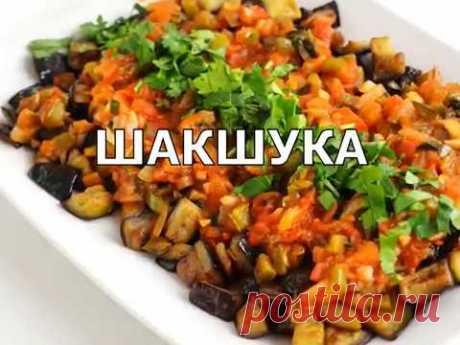 ¡SHakshuka - las Berenjenas en turco - Ooochen es sabroso!