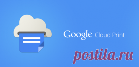 Что такое виртуальный принтер Google и как его настроить Обзор виртуального принтера Google Cloud Print, примеры использования.