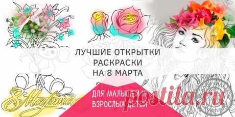Раскраска открытка на 8 марта: готовые шаблоны для мамы, бабушки и подруги Здесь я собрала все самое яркое, оригинальное, позитивное: цветы, букеты, теплое весеннее солнышко, веселые птички, милые зверята. Антистресс раскраски для взрослых детей