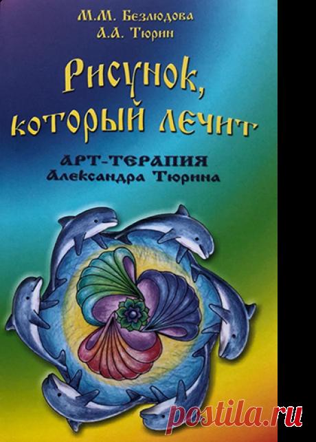 Александр Тюрин | Интернет артель «Знания предков»