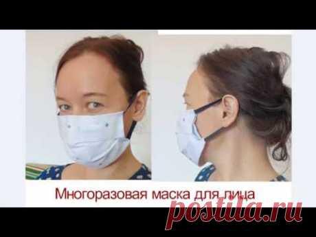Как сшить маску для лица своими руками. Удобная маска со сменными марлевыми фильтрами