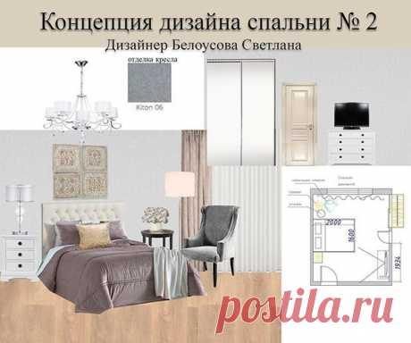 2 вариант спальни. #дизайнспальни #коллаж #дизайнборд #дизайнербелоусовасветлана
