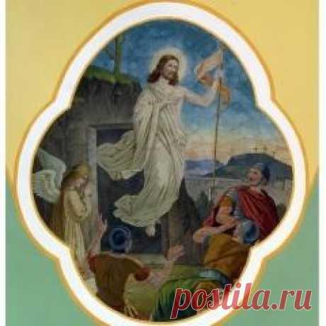 """27 марта отмечается """"Пасха у западных христиан"""""""