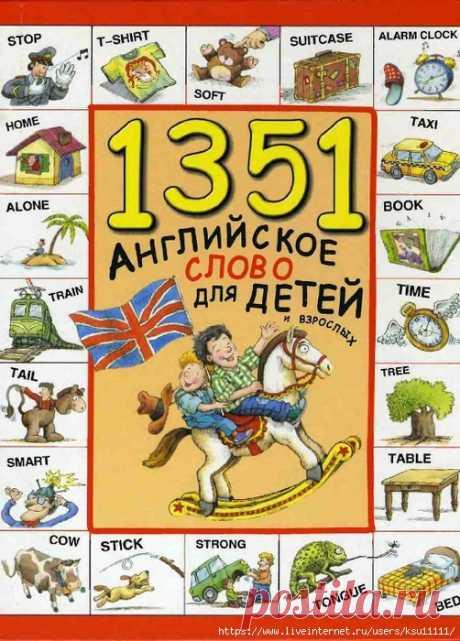 1351 Английское слово для детей и взрослых