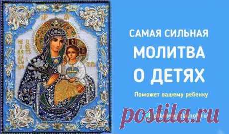 Самая сильная молитва о детях. Поможет вашему ребенку