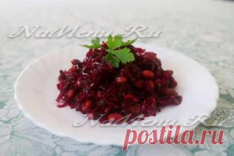 Салат из свеклы и фасоли: рецепт с фото