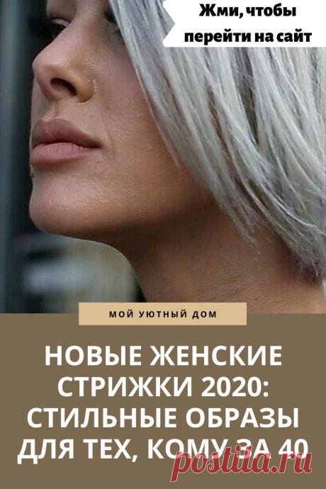 Модные женские стрижки 2020