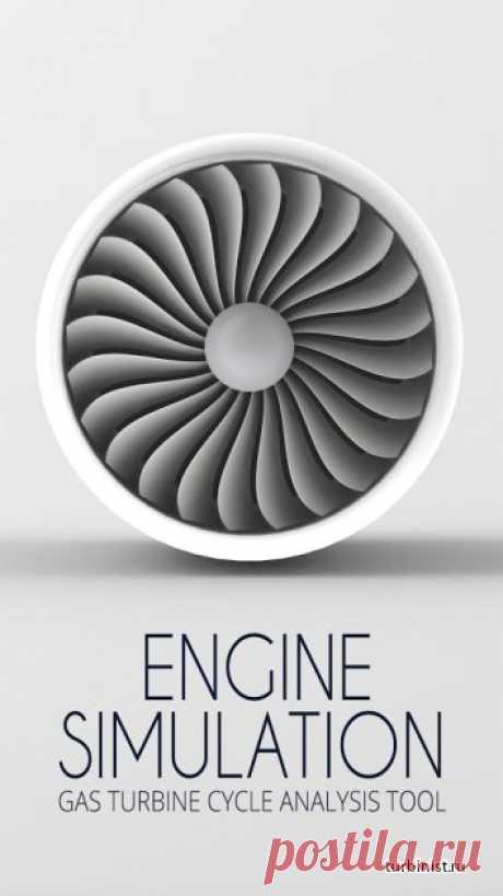 Газовая турбина на смартфоне и планшете (приложение Engine Simulation)